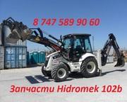 Запчасти Hidromek 102b,  102s